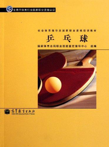 9787040290011: Ping pang Ball (Chinese Edition)
