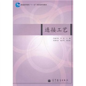 9787040291070: General Higher Education Eleventh Five-Year national planning materials: connection technology(Chinese Edition)