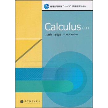 General Higher Education Eleventh Five-Year National Planning Textbook: Calculus (2)(Chinese ...