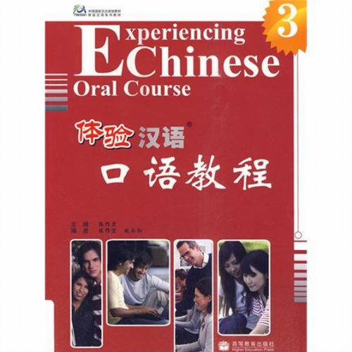9787040292886: Experiencing Chinese Oral Course 3 (Chinese Edition)