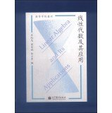 9787040292985: Linear Algebra and Its Applications(Chinese Edition)