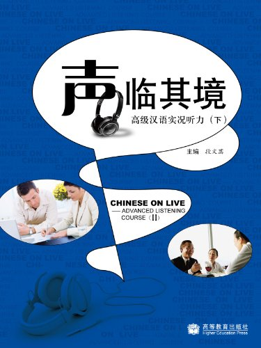 Chinese on Live Advanced Listening Course: Duan Wenhan