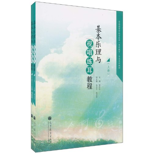 9787040296181: Basic Music Theory and Solfeggio and Ear Training Course (Chinese Edition)
