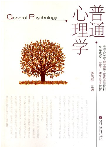 9787040296266: General Psychology (Chinese Edition)
