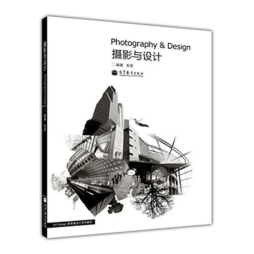 Genuine Books 9787040297539 Photography and Design(Chinese Edition): PENG PENG