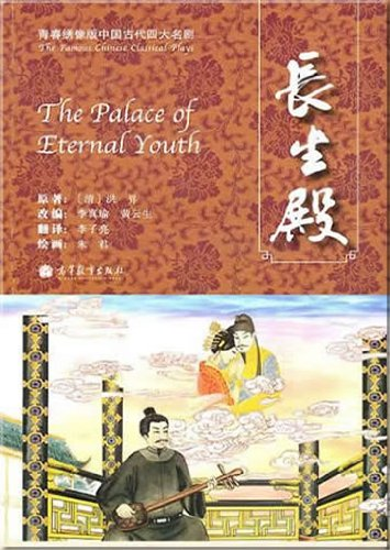 youth in ancient China Illustrated Edition Four: 28165 Qing Dynastie