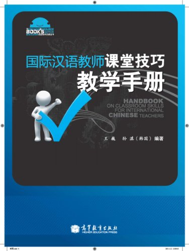 International Chinese Teachers' classroom teaching manual skills(Chinese: WANG WEI SUN