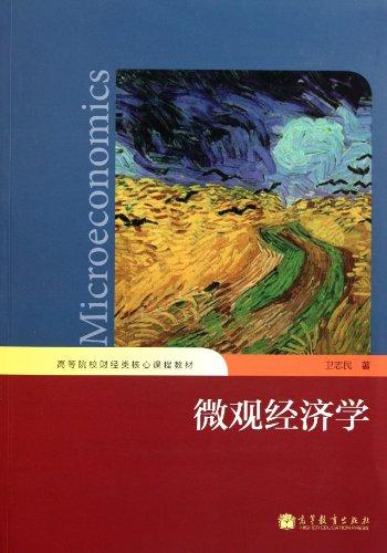 Microeconomics(Chinese Edition): WEI ZHI MIN