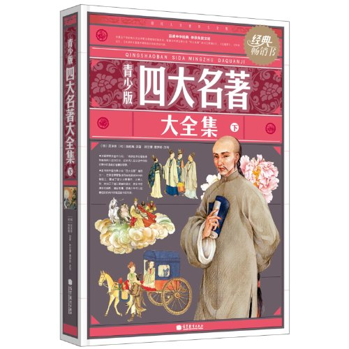 9787040314694: Collection of Four Ancient Chinese Great Classic Novels (Volume 2) Collected Works for Peoples Literary Quality (Chinese Edition)