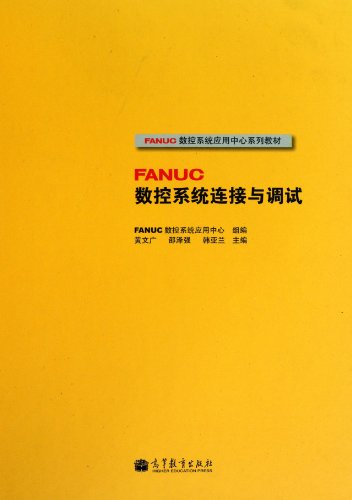 FANUC CNC system connection and commissioning (FANUC CNC system application center series of ...