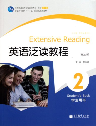9787040317503: Extensive Reading (Students Book 2 of 3rd Edition) (Chinese Edition)