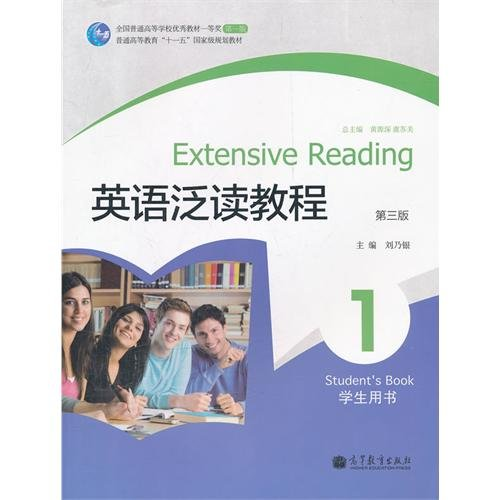 9787040317510: Extensive Reading (Students Book of 3rd Edition) (Chinese Edition)