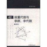 9787040318456: Spinor algebra and Lie. Lie algebra(Chinese Edition)