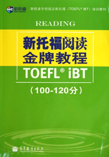 New TOEFL Reading -iBT (100-120 scores) (Chinese: Ben She