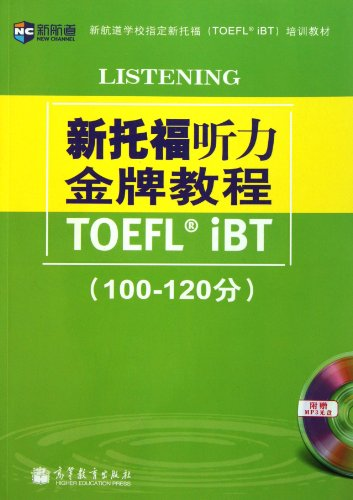 New TOEFL Listening - (100-120 scores) - with MP3 (Chinese Edition): Hou Xiao Yi