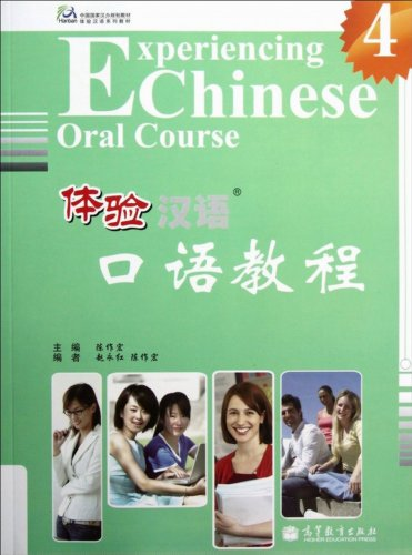 9787040324518: Experiencing Chinese Oral Course Vol.4