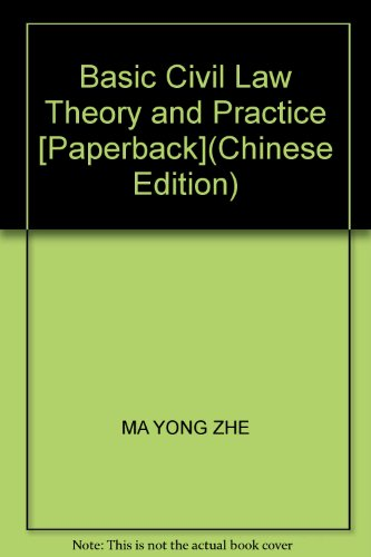 Basic Civil Law Theory and Practice [Paperback](Chinese Edition): MA YONG ZHE