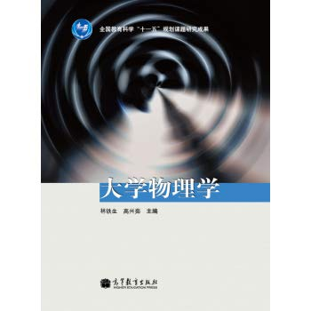 Of 9.787.040.327.069 University physics(Chinese Edition): LIN TIE SHENG