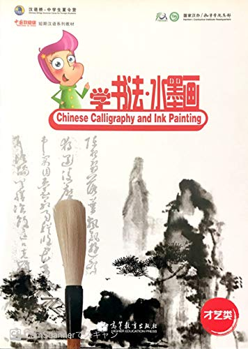 9787040328059: Chinese Calligraphy and Ink Painting