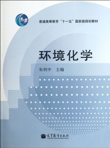 Genuine book promotion] Environmental Chemistry (Regular Higher Education Eleventh Five-Year ...
