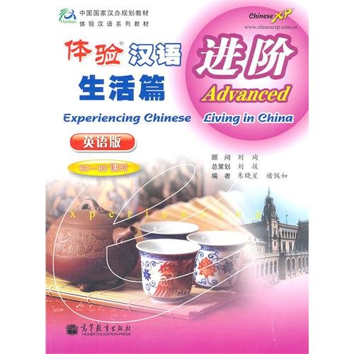 9787040331295: Experiencing Chinese: Living in China Advanced (40-50 Hours) English Version (Chinese Edition)
