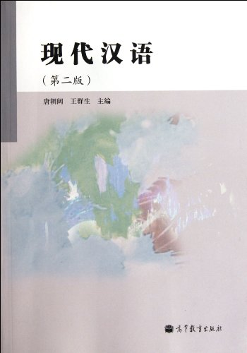9787040333343: Modern Chinese (2nd edition) (Chinese Edition)