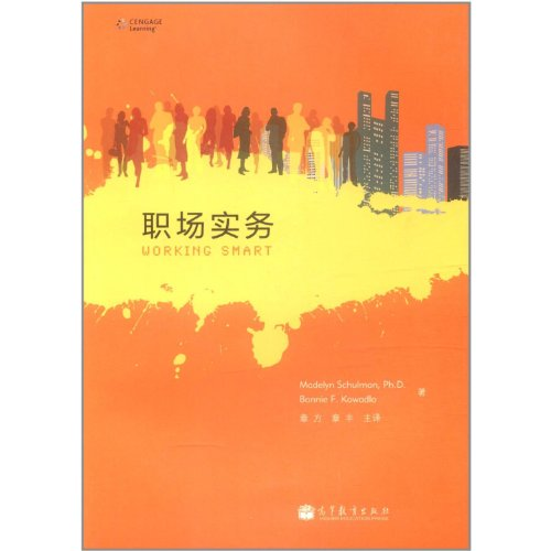 Workplace Practice(Chinese Edition): MEI) SHU MAN