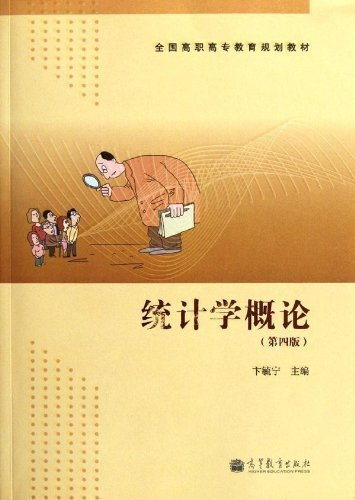 Books 9787040340389 Genuine statistically Introduction ( 4th Edition )(Chinese Edition): BIAN YU ...