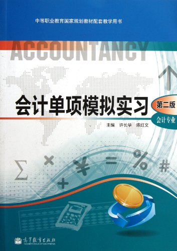 Secondary vocational education in national planning materials supporting teaching books: accounting...