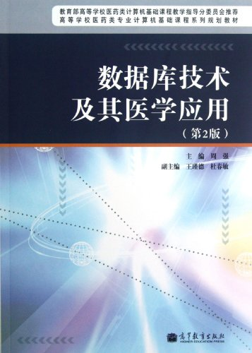 Database technology and its medical applications - (2nd edition)(Chinese Edition): BEN SHE.YI MING