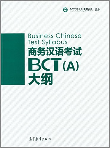 9787040343908: Business Chinese Test (A) - Syllabus