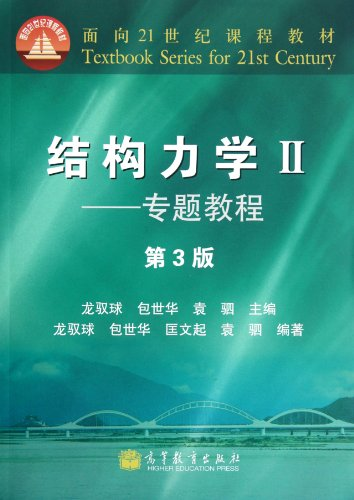 9787040348224: Structural Mechanics (Chinese Edition)