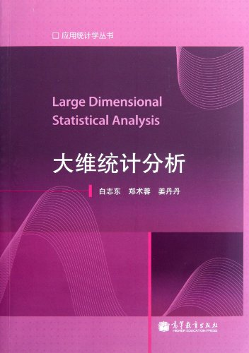 9787040348309: Large Dimensional Statistical Analysis (Chinese Edition)