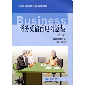 Business English Correspondence Problem Set (2)(Chinese Edition): YAN XING BO