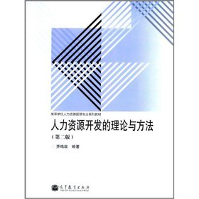 Theories and methods of human resource development (2)(Chinese Edition): BEN SHE