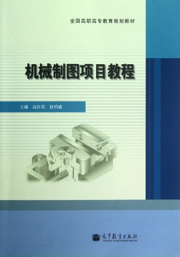 9787040350005: Mechanical drawing project Tutorial (The teaching planning material for national higher vocational education) (Chinese Edition)