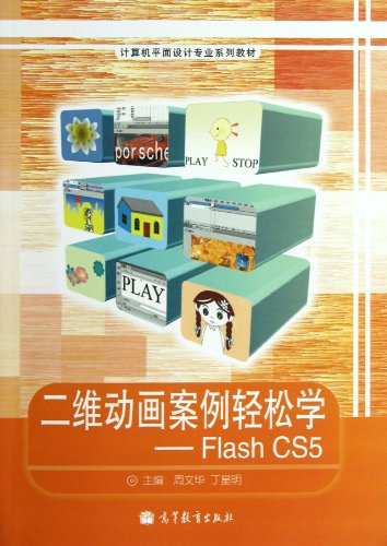 Genuine computer graphic design professional series of textbooks 2D animation case Easy: Flash(...