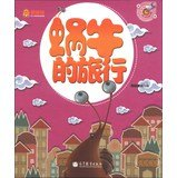 9787040353235: Chinese Children's Picture Book Readings smiling ( Series 1 ) : snail travel(Chinese Edition)