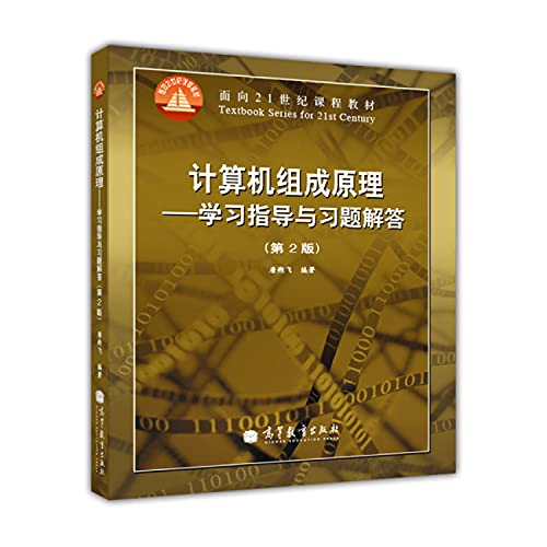 9787040354119: Principles of Computer Composition: study guide with exercises answers (2)(Chinese Edition)