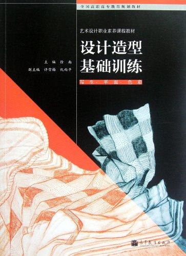 Genuine books national vocational education planning materials.: XU NAN