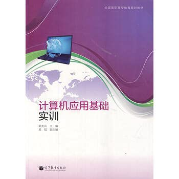 Genuine book promotion national vocational education planning materials: Computer Application ...