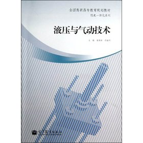 National vocational education planning materials. mechanical and: JIN YING JI