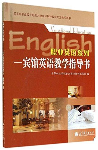 Workplace English Series - Hotel English Teaching: LIU LI XIN
