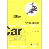 9787040376548: Auto mechanics basic secondary vocational education vehicle use and maintenance of professional curriculum reform textbook series(Chinese Edition)