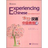 9787040384383: Experiencing Chinese: Intermediate Course vol.2 (English and Chinese Edition)