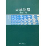9787040388770: University Physics (Second Edition next book)(Chinese Edition)