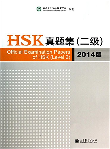 9787040389760: Official Examination Papers of HSK [Level 2] [2014 Edition] [Online Audio ]