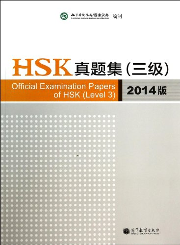 9787040389777: Official Examination Paper of HSK(Level 3)(2014)(with CD) (Chinese Edition)