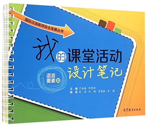 9787040393231: My Classroom Activity Design Notes (Linguistic Elements) (Chinese Edition)