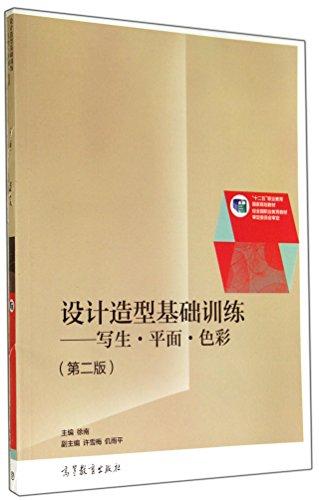Design modeling basic training: sketching plane Color (Second Edition) five national planning ...